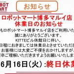 ロボットマート博多マルイ店休業日のお知らせ