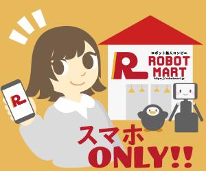 ロボットマート 購入方法