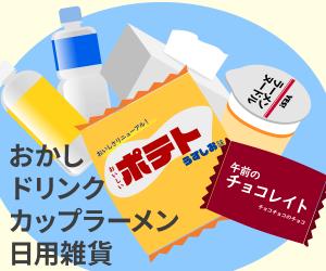 ロボットマート 商品 イメージ