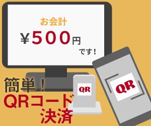 ロボットマート お会計 イメージ