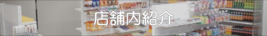 店舗内紹介