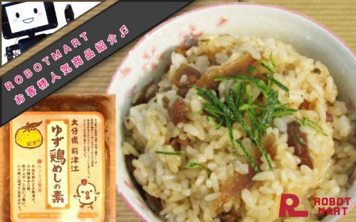 博多商品紹介第9弾 ゆず鶏めしの素