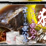 イノシシ肉の煮込みアイキャッチ