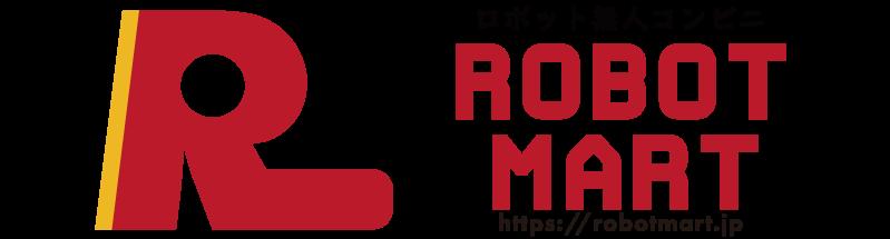 ロボットマート -ロボット無人コンビニ